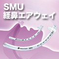 SMU_airway-thum